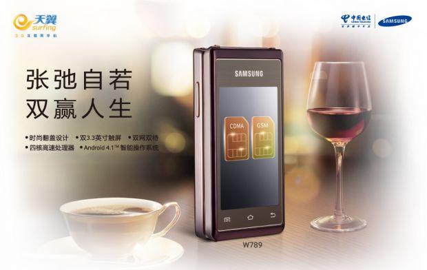 Samsung Hennessey Dual Screen Flip Phone